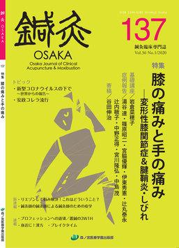 鍼灸OSAKA137号表紙.jpg